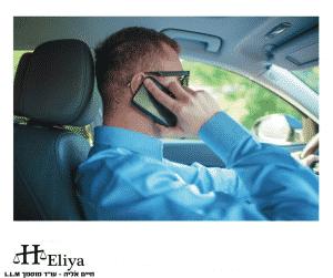 איך לבטל קנס טלפון נייד בזמן נהיגה
